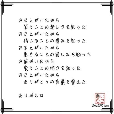 001-ありがとな
