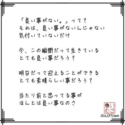 004-良い事