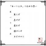 016-あいうえお