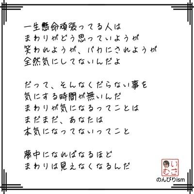 027-夢中