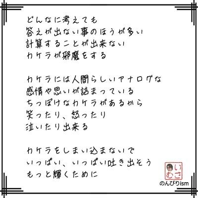 049-カケラ